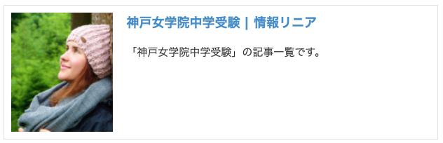 神戸女学院中学受験ブログ