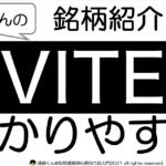 VITEの今後や将来性をわかりやすく図解解説 【仮想通貨初心者】