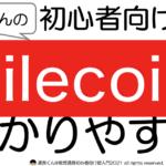 Filecoinの仕組みを図解と動画で初心者向けにわかりやすく解説