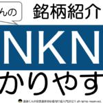 仮想通貨NKNの今後と将来性!初心者向けアルトコインの仕組み解説