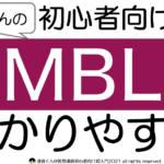 MBLの今後や将来性をわかりやすく図解解説 【仮想通貨初心者】