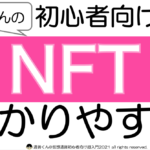 NFTの今後や将来性をわかりやすく図解解説 【仮想通貨初心者】