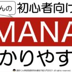 仮想通貨MANAの今後と将来性!初心者向けアルトコインの仕組み解説