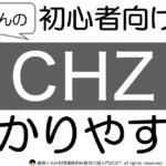 CHZの買い方や取引所をわかりやすく図解解説 【仮想通貨初心者】
