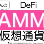 AMMをわかりやすく解説!仮想通貨の初心者向け超入門DeFi編