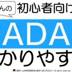 ADAの仕組みや将来性は?仮想通貨の初心者向けアルトコイン解説