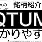 QTUMの今後や将来性をわかりやすく図解解説 【仮想通貨初心者】