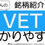 VETの買い方や取引所をわかりやすく図解解説 【仮想通貨初心者】