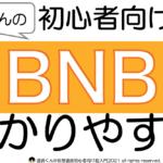 BNBの買い方や取引所をわかりやすく図解解説 【仮想通貨初心者】