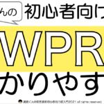 WPRの買い方や取引所をわかりやすく図解解説 【仮想通貨初心者】