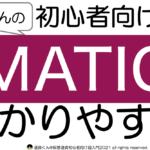 MATICの今後や将来性をわかりやすく図解解説 【仮想通貨初心者】