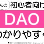 DAOの今後や将来性をわかりやすく図解解説 【仮想通貨初心者】