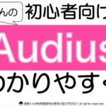 Audiusの仕組みをわかりやすく解説 【仮想通貨初心者】