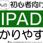 Infinity padの仕組みをわかりやすく図解解説 【仮想通貨初心者】